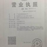广东富绅服饰有限公司企业档案