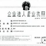 深圳市荣子服饰有限公司企业档案