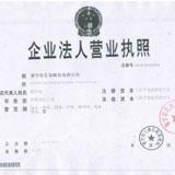 广州市尤菲服饰有限公司企业档案
