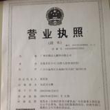 广州市熳洁儿服饰有限公司企业档案