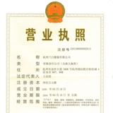 杭州兰白服饰有限公司企业档案