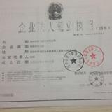 深圳市墨马服饰有限公司企业档案