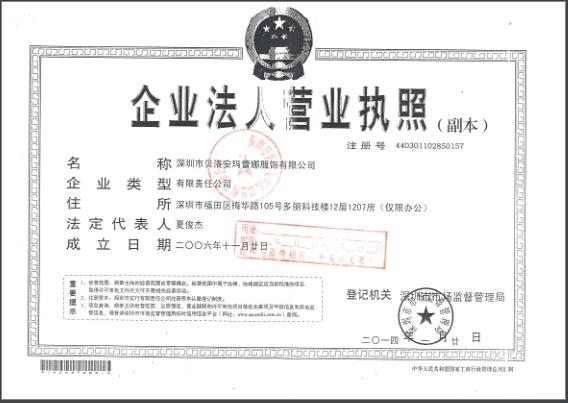 深圳市贝洛安玛蕾娜服饰有限公司企业档案