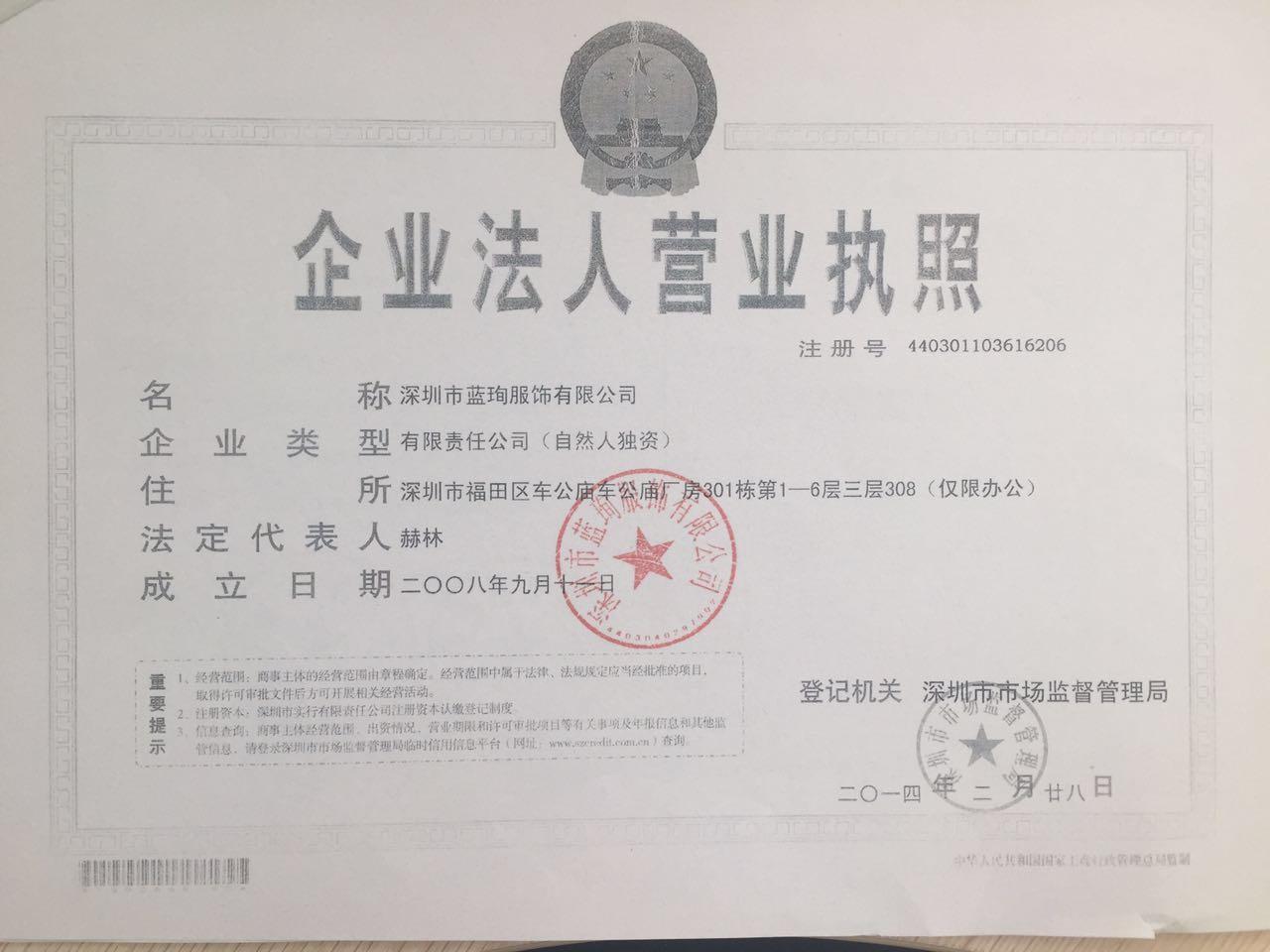 深圳市蓝珣服饰有限公司企业档案