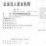 广州市伊依酷服饰有限公司企业档案