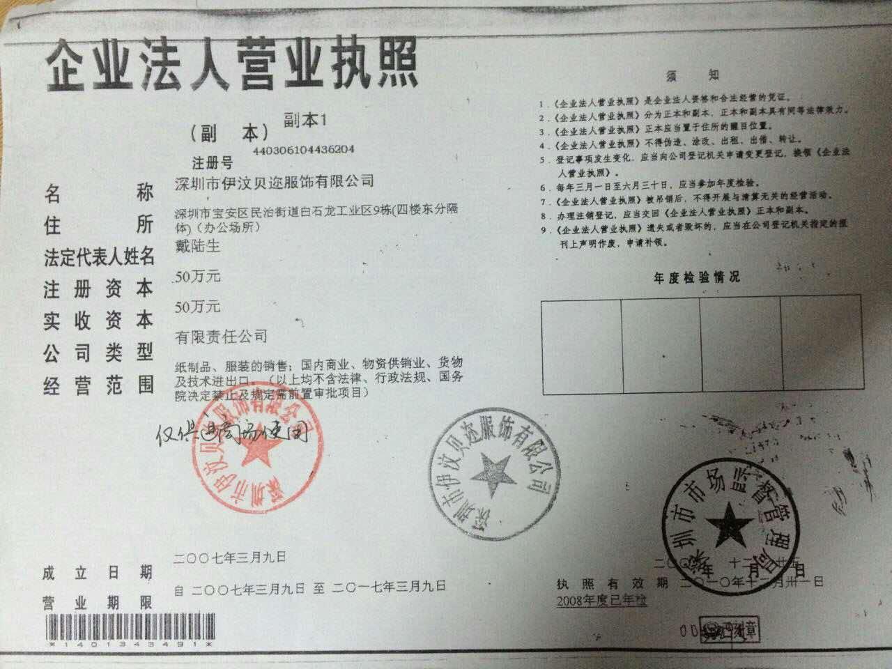 深圳市伊汶贝迩服饰有限公司企业档案