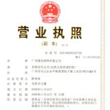 广州市源美服饰有限公司企业档案