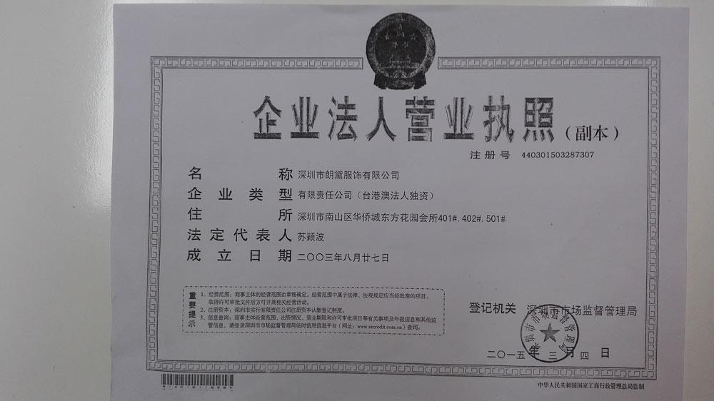 深圳市朗黛服飾有限公司企業檔案