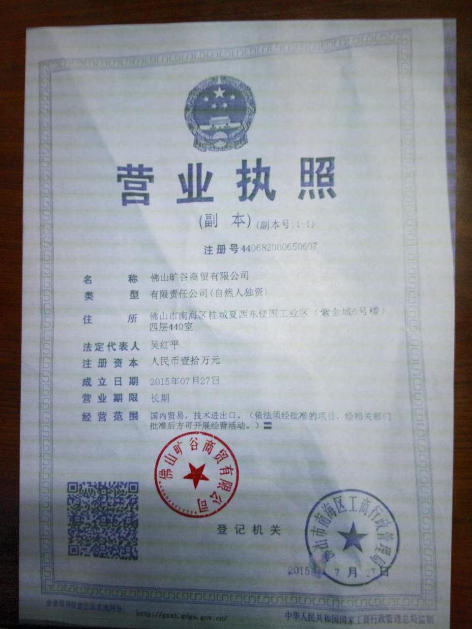 佛山旷谷商贸有限公司企业档案