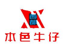 深圳市宝创服饰有限公司