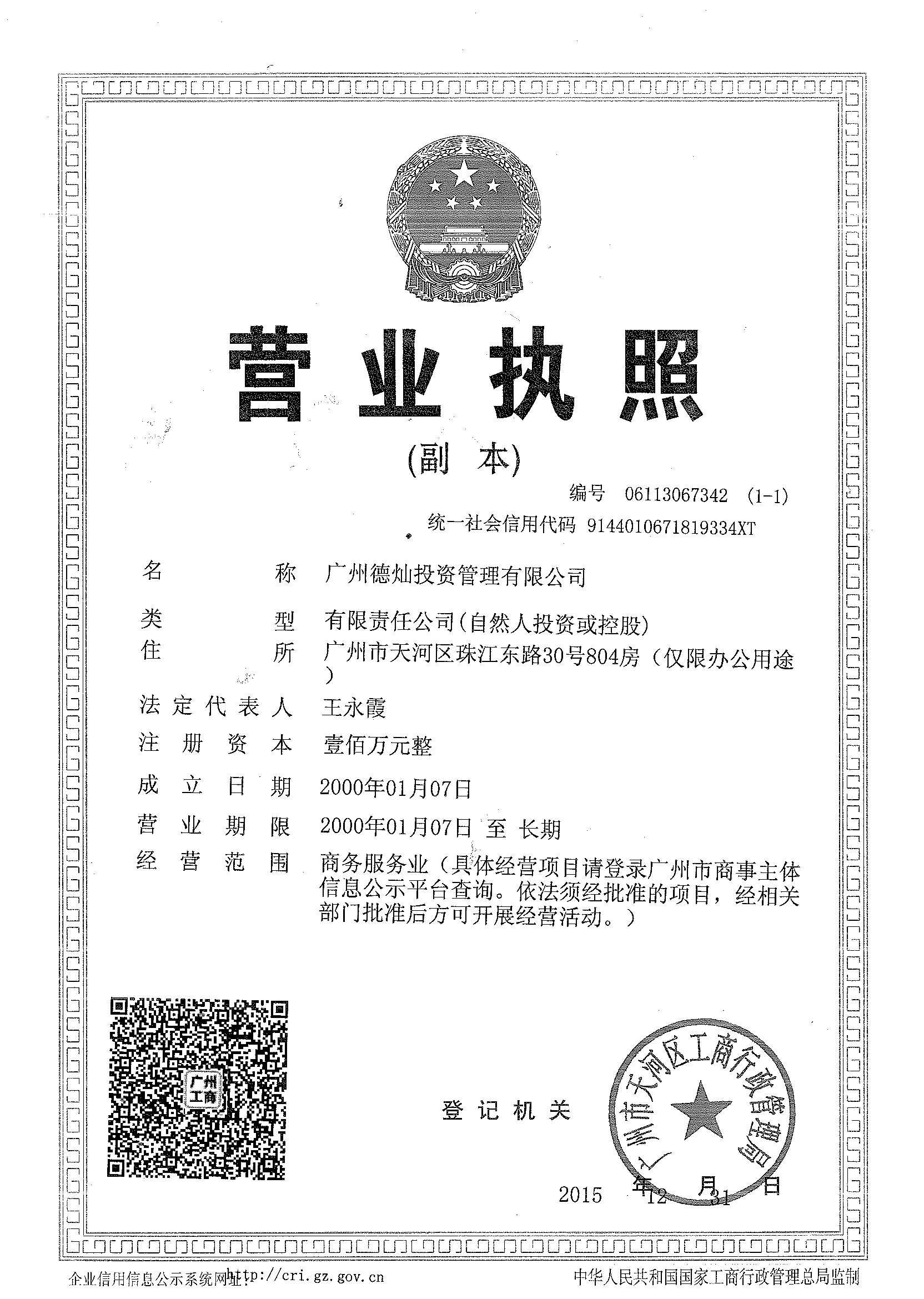 广州德灿投资管理有限公司企业档案