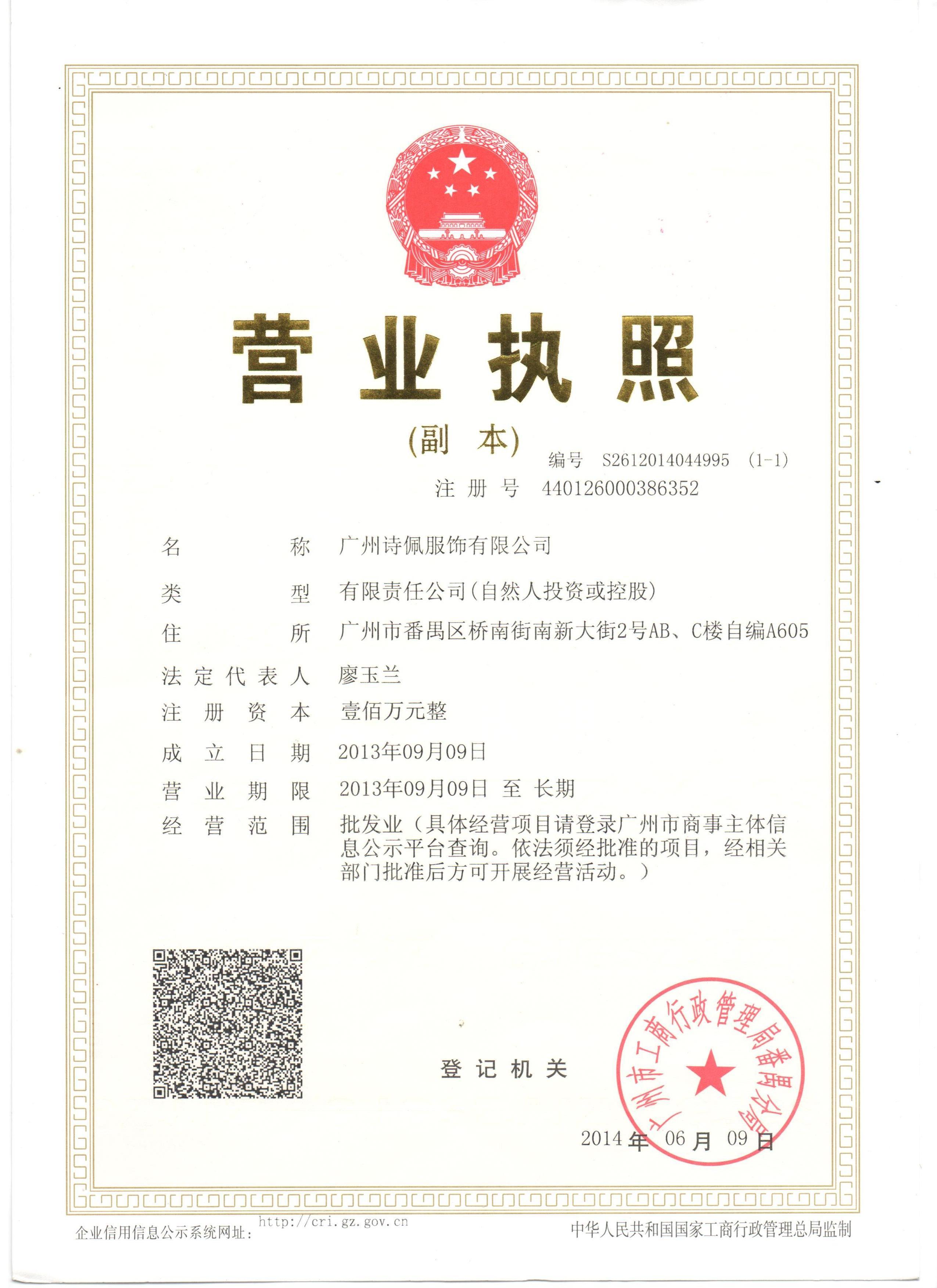 广州诗佩服饰有限公司企业档案