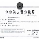 深圳市爱戴内衣有限公司企业档案