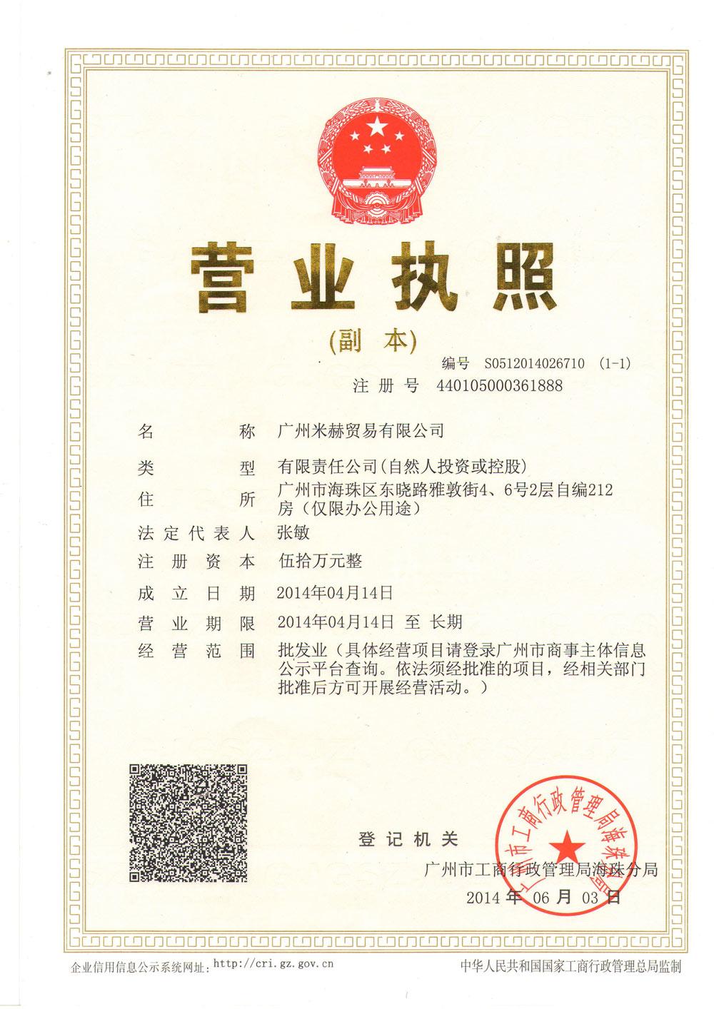 广州米赫贸易有限公司企业档案
