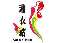 广州湘衣铭服饰有限公司