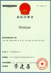广州市霓裳晚装有限公司企业档案