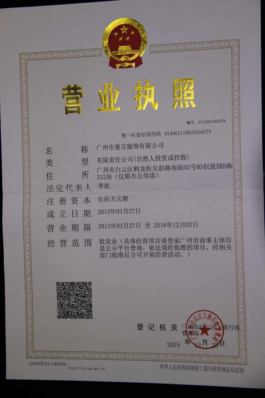 廣州曼言服飾有限公司企業檔案