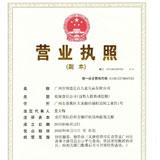广州市缔造亿百儿童用品有限公司企业档案