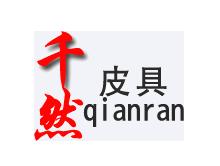 广州市千然皮具制品有限公司