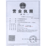 广州邦盛服饰有限公司企业档案