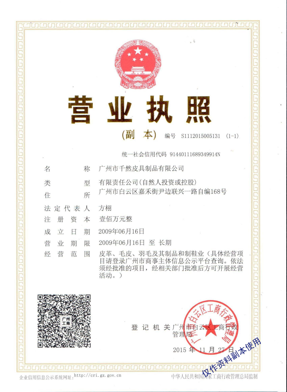 广州市千然皮具制品有限公司企业档案