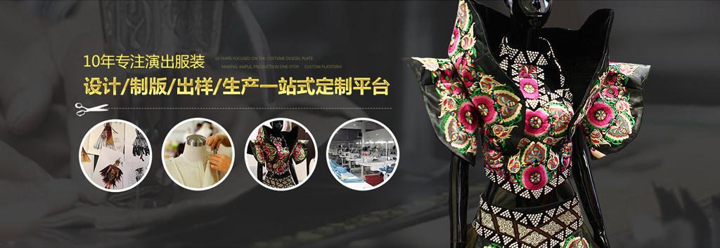 北京艺晨舞悦服装服饰有限公司