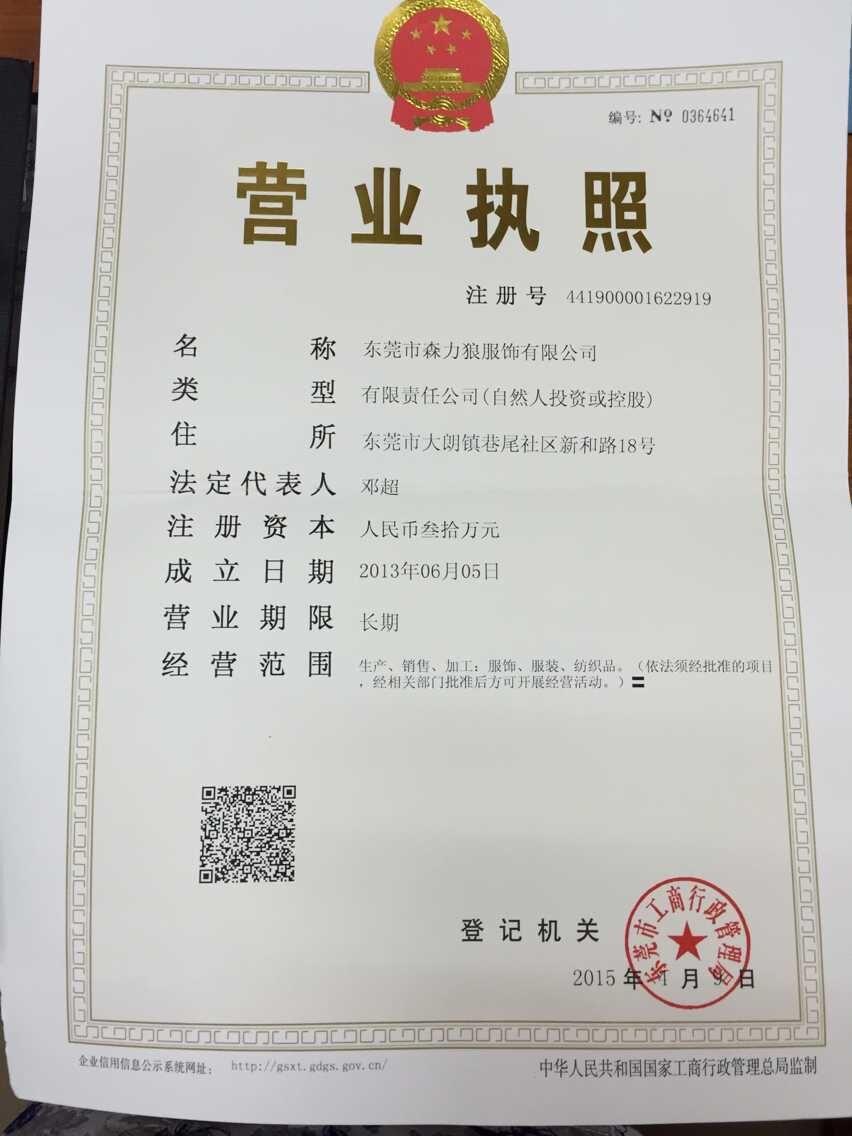 东莞市森力狼服饰有限公司企业档案