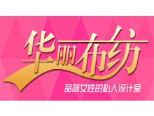 河北凤歌服装贸易有限公司