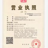 上海莱语智能科技有限公司企业档案