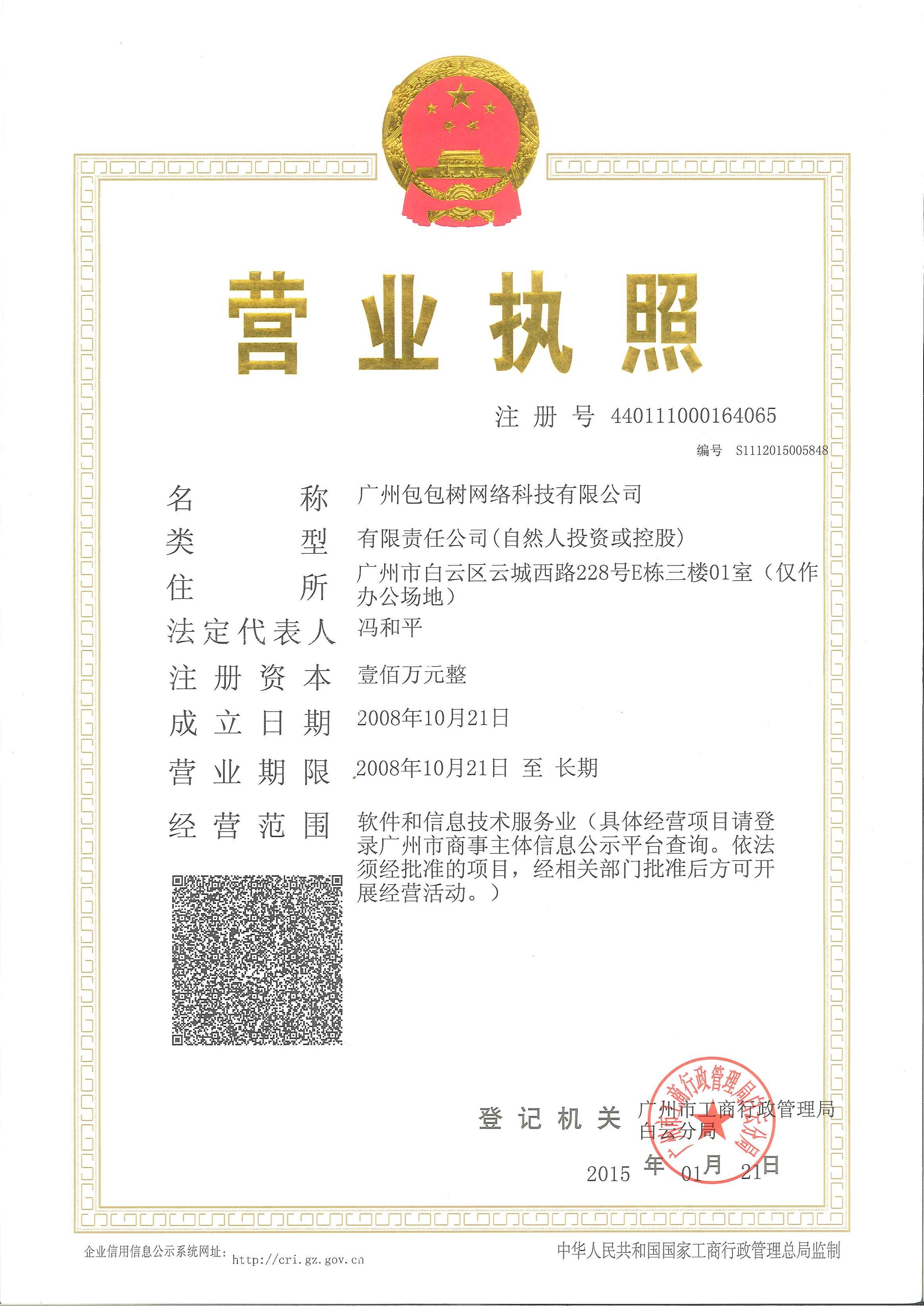 广州包包树网络科技有限公司企业档案
