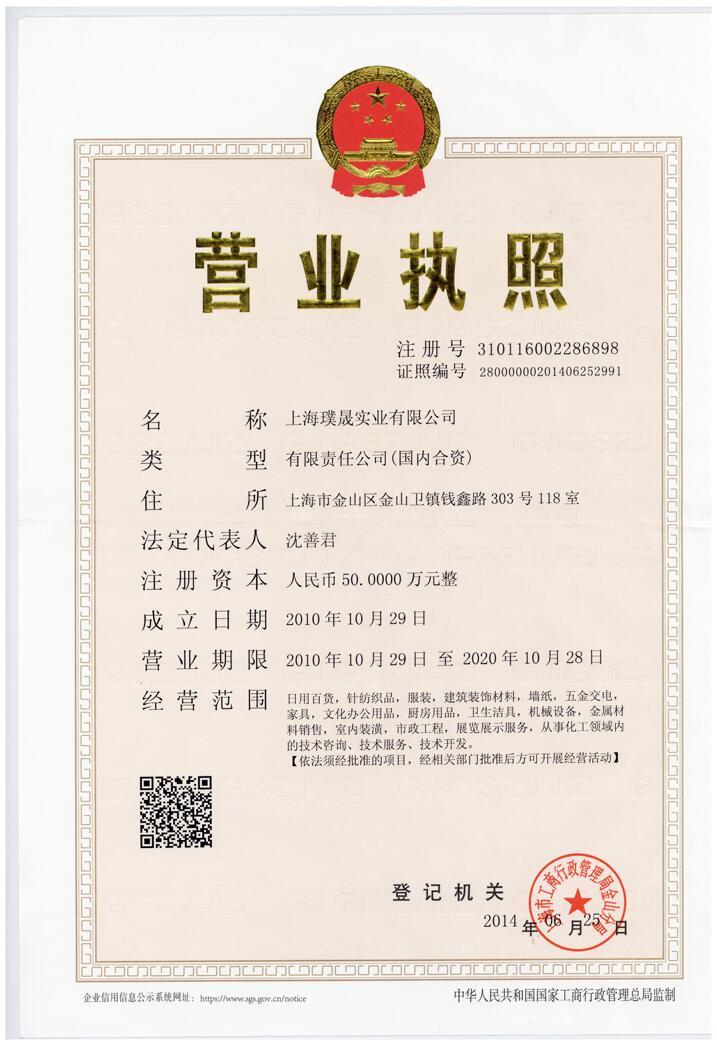上海璞晟实业有限公司企业档案