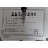 深圳市城市佳人贸易有限公司企业档案