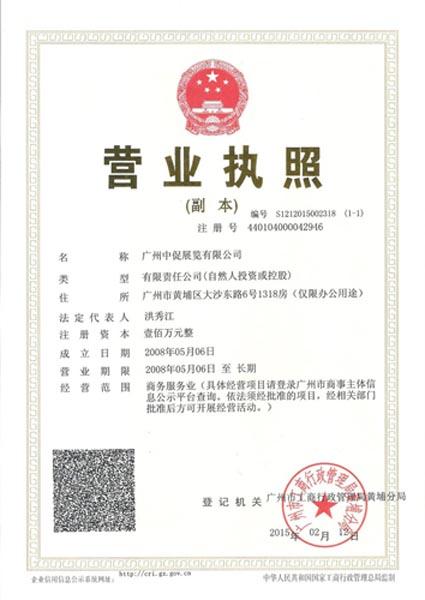 广州中促展览有限公司形象图