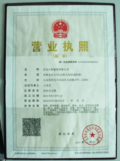 青岛九熙服饰有限公司企业档案