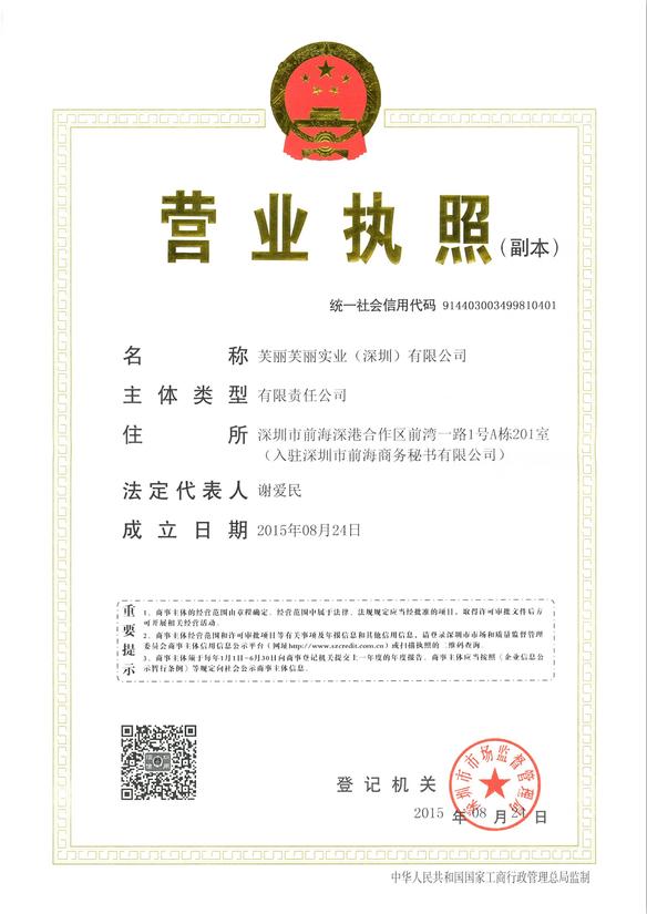 芙丽芙丽实业(深圳)有限公司企业档案