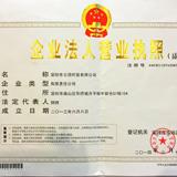 深圳市云顶时装有限摩天平台公司摩天注册企业档案