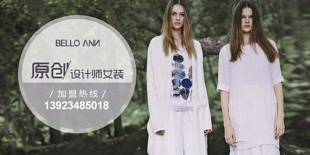 深圳市贝洛安玛蕾娜服饰有限公司