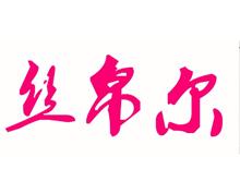 上海絲嘉紡織品有限公司