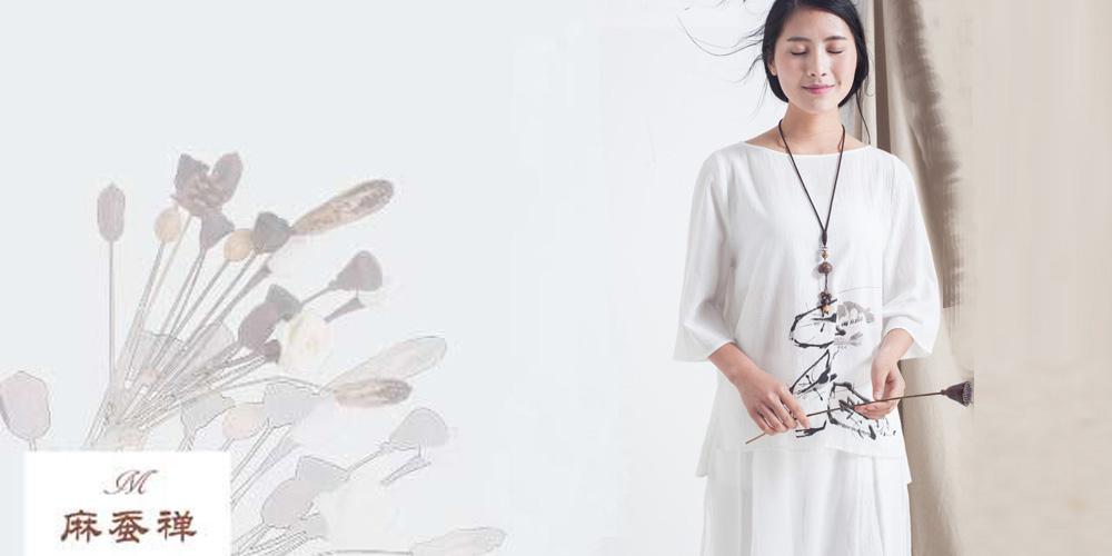 广州尚于质服饰有限公司(麻蚕禅)
