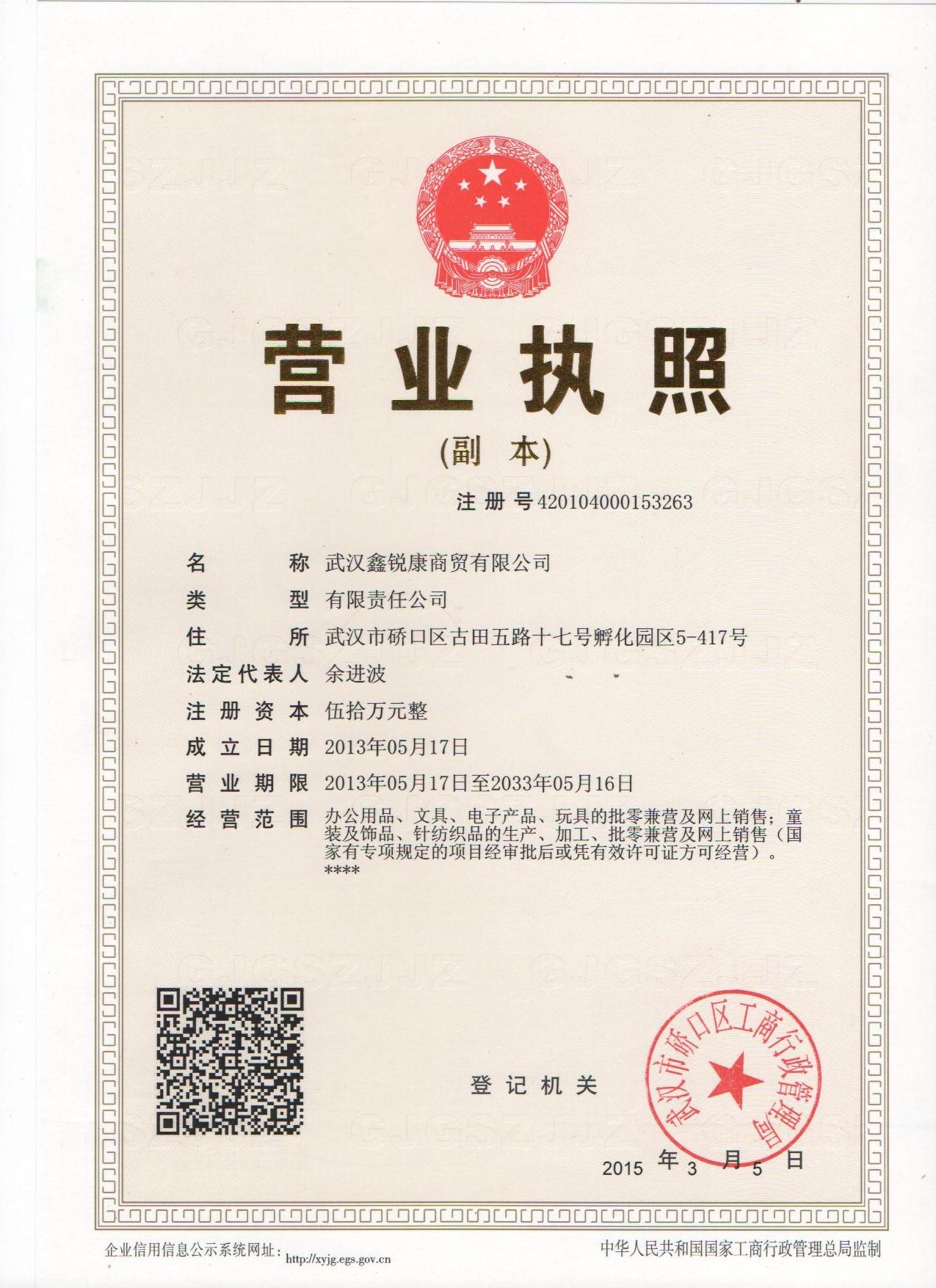 武汉市东西湖区童优会童装经营部企业档案