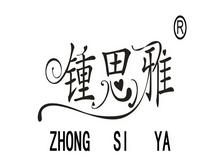 广州钟琦雅服装有限公司