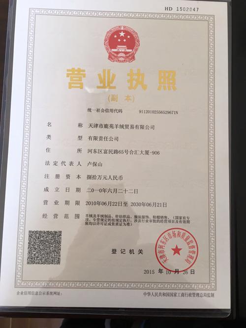 天津市鹿苑羊絨貿易有限公司企業檔案