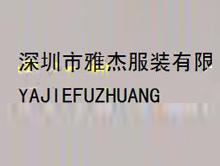 深圳市雅杰服装有限公司