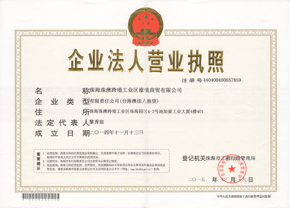珠海珠澳跨境工业区濠镜商贸有限公司�z企业档案