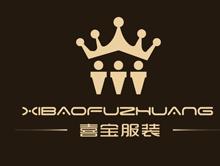北京喜宝服装有限公司