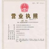 东莞市班吉鹿服饰有限公司企业档案