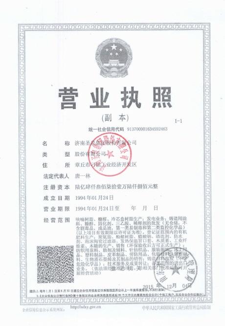 济南圣泉唐和唐生物科技有限公司企业档案