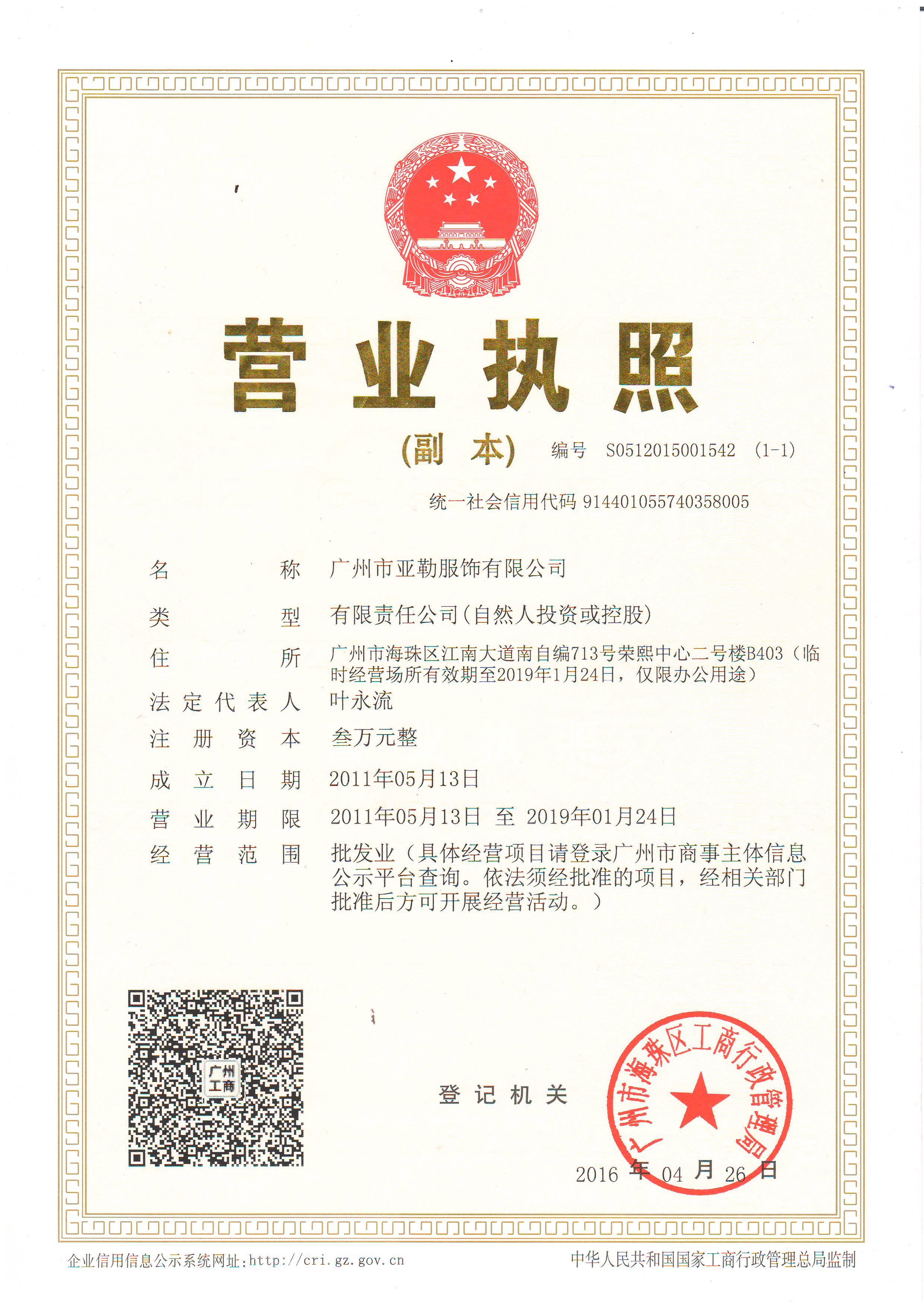 广州市亚勒服饰有限公司企业档案