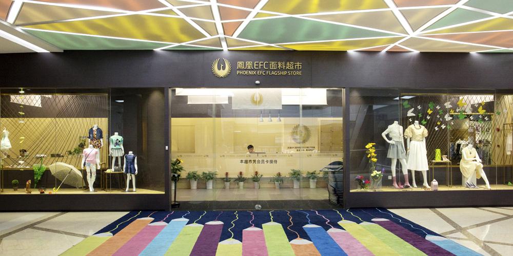 浙江凤凰庄纺织品有限公司
