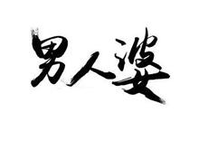 东阳海外贸易有限公司